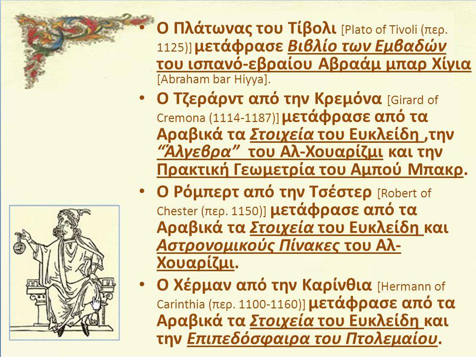 Ο Πλάτωνας του Τίβολι [Plato of Tivoli (περ